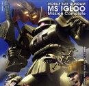 機動戦士ガンダムMS IGLOO mission complete