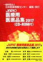 JAPIC医療用医薬品集(2017) [ 日本医薬情報センター ]