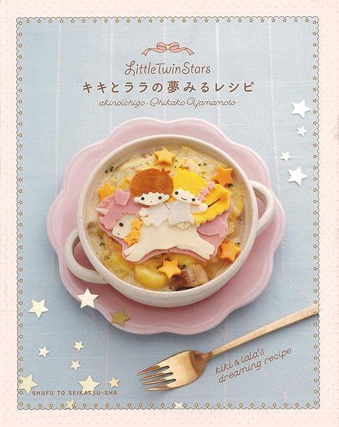 【バーゲン本】Little Twin Stars キキとララの夢みるレシピ [ 稲熊 由夏 他 ]