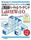 計測制御バーチャル・ワークベンチLabVIEWでI/O お絵描きプログラミングでハードウェア制御 (計測・制御シリーズ) […