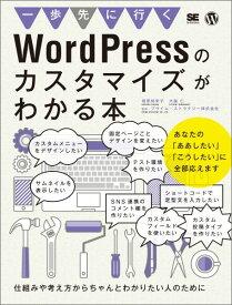 一歩先にいくWordPressのカスタマイズがわかる本 仕組みや考え方からちゃんとわかりたい人のために [ 相原知栄子 ]