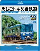 えちごトキめき鉄道 〜日本海ひすいライン〜 直江津〜泊 往復【Blu-ray】