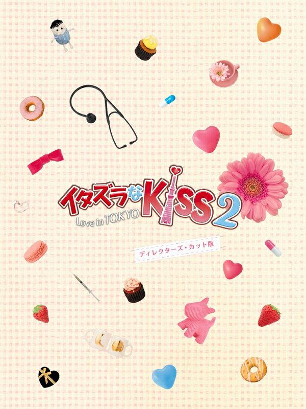 イタズラなKiss2〜Love in TOKYO <ディレクターズ・カット版> ブルーレイ BOX1【Blu-ray】 [ 未来穂香 ]