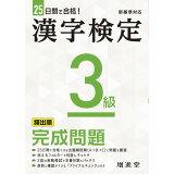 漢字検定3級完成問題