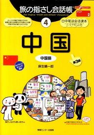 中国第3版 中国語 (ここ以外のどこかへ! 旅の指さし会話帳) [ 麻生晴一郎 ]