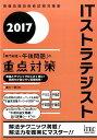ITストラテジスト(2017) 「専門知識+午後問題」の重点対策 (情報処理技術者試験対策書) [ 満川一彦 ]