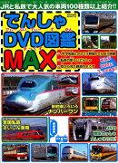 でんしゃDVD図鑑MAX