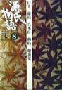 源氏物語(8) 行幸 藤袴 真木柱 梅枝 藤裏葉 (古典セレクション) [ 紫式部 ]