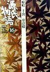源氏物語(16)