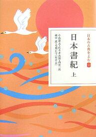 日本の古典をよむ(2) 日本書紀 上 [ 小島 憲之 ]