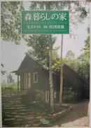森暮らしの家全スタイル