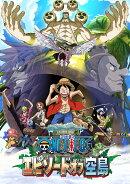 ONE PIECE エピソード オブ空島 通常版DVD