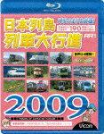 列車大行進BDシリーズ::日本列島列車大行進2009【Blu-ray】