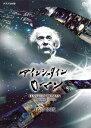 NHKスペシャル アインシュタインロマン DVD-BOX [ (ドキュメンタリー) ]