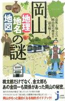 岡山「地理・地名・地図」の謎
