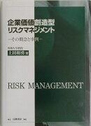 企業価値創造型リスクマネジメント