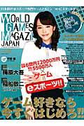 WORLD GAMES MAGAZINE JAPAN Vol