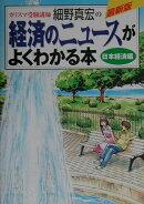 カリスマ受験講師細野真宏の経済のニュースがよくわかる本(日本経済編)