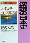 逆説の日本史(7(中世王権編)) 太平記と南北朝の謎 [ 井沢元彦 ]