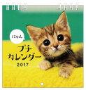 にゃんプチカレンダー(2017) ([カレンダー])