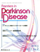 Frontiers in Parkinson Disease(Vol.11 No.2(201)