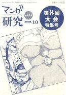 マンガ研究(vol.14)