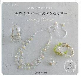 【バーゲン本】天然石とパールのアクセサリー (Heart Warming Life Series) [ ムック版 ]
