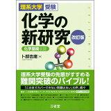 化学の新研究改訂版