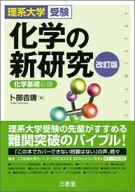 理系大学受験 化学の新研究 改訂版 [ 卜部 吉庸 ]