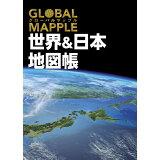 グローバルマップル世界&日本地図帳2版