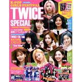 K-POP GIRLS FESTIVAL TWICE SPECIAL (M.B.MOOK)