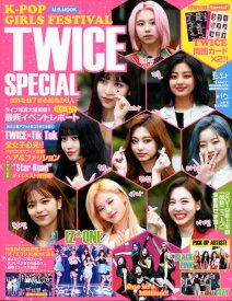 K-POP GIRLS FESTIVAL TWICE SPECIAL 世界を魅了する最高の9人 (M.B.MOOK)