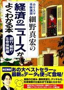 カリスマ受験講師細野真宏の経済のニュースがよくわかる本(銀行・郵貯・生命保険編)