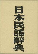【バーゲン本】日本民謠辞典