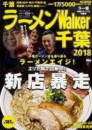 ラーメンWalker千葉2018 ラーメンウォーカームック