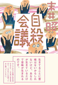 自殺会議 [ 末井昭 ]
