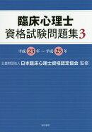 臨床心理士資格試験問題集(3(平成23年〜平成25年))
