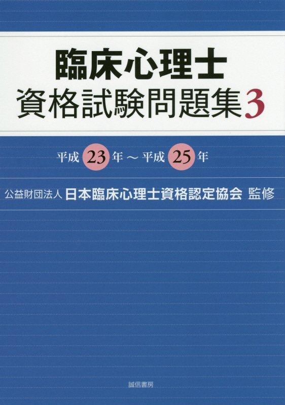 臨床心理士資格試験問題集(3(平成23年〜平成25年)) [ 日本臨床心理士資格認定協会 ]