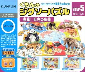 くもんのジグソーパズル発見!世界の動物 子どもを伸ばすくもんの知育玩具ジグソーパズル STEP5 ([教育用品])