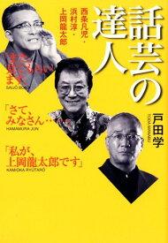 話芸の達人 西条凡児・浜村淳・上岡龍太郎 [ 戸田学 ]