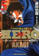 HERO(5)