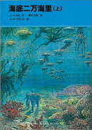 海底二万海里(上)