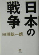 日本の戦争