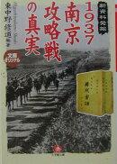 1937南京攻略戦の真実