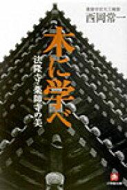 木に学べ 法隆寺・薬師寺の美 (小学館文庫) [ 西岡常一 ]