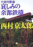 十津川警部 哀しみの余部鉄橋〔小学館文庫〕