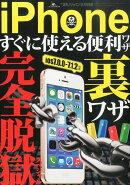iPhone (アイフォン) 5 すぐに使える便利ワザ・裏ワザ 完全脱獄SP 2014年 09月号 [雑誌]