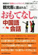 おもてなしの中国語会話 2014年 09月号 [雑誌]