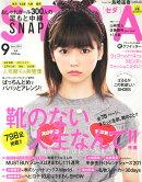 SEDA (セダ) 2014年 09月号 [雑誌]