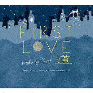 First Love・道/α波オルゴール [ (オルゴール) ]